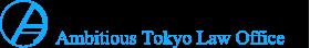 アンビシャス東京法律事務所